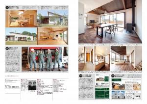 201509H_オーヌキ様_注文住宅レポート4P_000002
