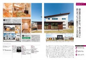 201409H_オーヌキ様_注文住宅レポート2P_000001