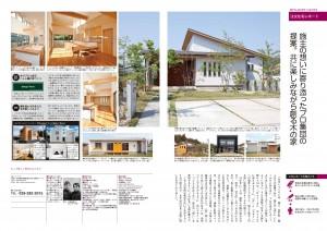 201412H_オーヌキ様_注文住宅レポート2P_000001